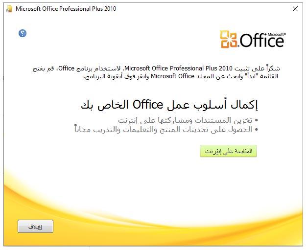 تحميل اوفيس 2010 عربي 32 بت