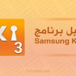 تحميل برنامج سامسونج كيز 3 عربي لتوصيل الهاتف بالكمبيوتر samsung kies