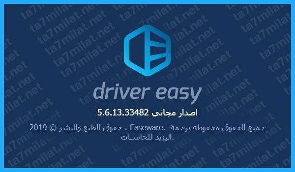 تشغيل برنامج driver easy درايفر ايزي