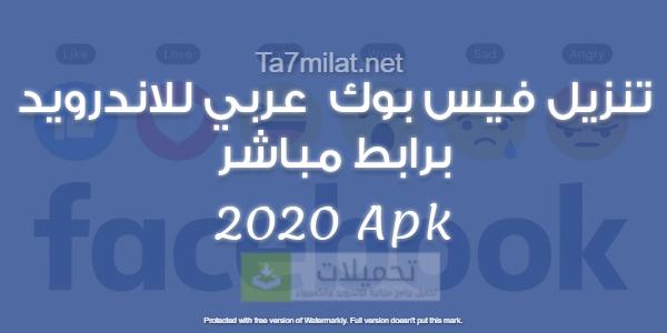 تنزيل فيس بوك عربي 2020 اخر اصدار الجديد للاندرويد Facebook Apk