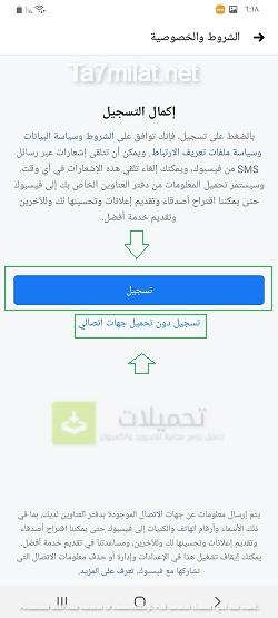 كيفية إنشاء حساب فيس بوك جديد علي الموبايل