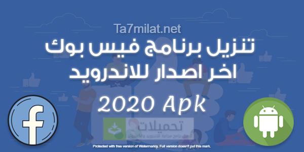 تنزيل فيسبوك اخر اصدار للجوال 2020 Facebook تطبيق الفيس احدث نسخة للاندرويد