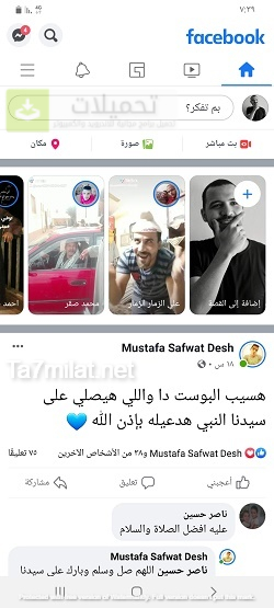 تنزيل فيس بوك عربي للاندرويد 2020  Apk اخر اصدار الجديد