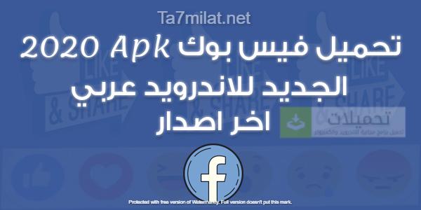 تحميل فيس بوك Apk الجديد 2020 للاندرويد عربي اخر اصدار