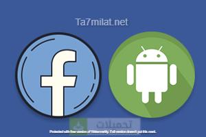 تحميل تطبيق فيس بوك للاندرويد 2020 عربي احدث اصدار