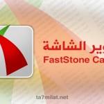 تحميل برنامج تسجيل الشاشة فيديو وصوت faststone capture للكمبيوتر مخفي