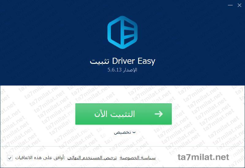 بدء تثبيت برنامج driver easy