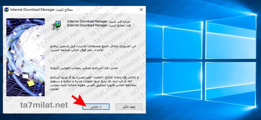 تثبيت برنامج انترنت داونلود مانجر اخر اصدار عربي