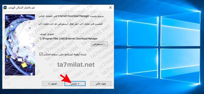 برنامج idm 2021 عربي اخر اصدار