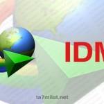 تحميل انترنت داونلود مانجر 2020 برنامج IDM للكمبيوتر اخر اصدار عربي