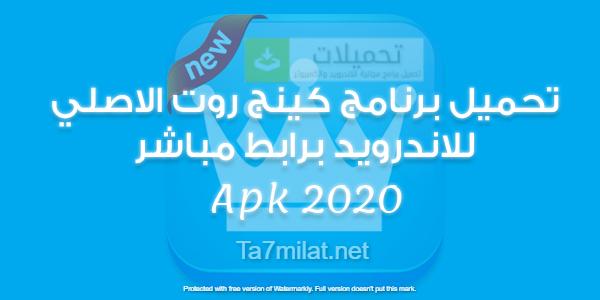 تحميل برنامج كينج روت الاصلي للاندرويد 2020 Apk اخر اصدار