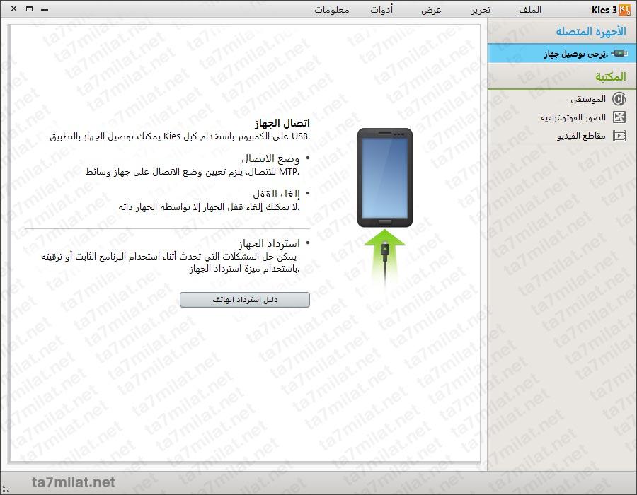 سامسونج كيز 3 عربي للكمبيوتر