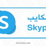 تحميل سكايب 2020 للكمبيوتر برنامج Skype عربي ويندوز 10 8 7 اخر اصدار