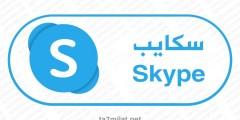 تحميل برنامج سكايب 2020 للكمبيوتر skype اخر اصدار عربي