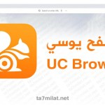 تحميل متصفح يوسي 2020 للكمبيوتر يدعم تحميل الفيديو مجانا تلقائي