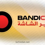 برنامج تصوير الشاشة الكمبيوتر فيديو وصوت HD تسجيل عربي تحميل Bandicam