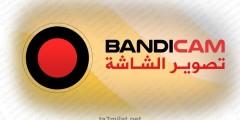 تحميل برنامج Bandicam 2020 للكمبيوتر عربي لتسجيل الشاشة