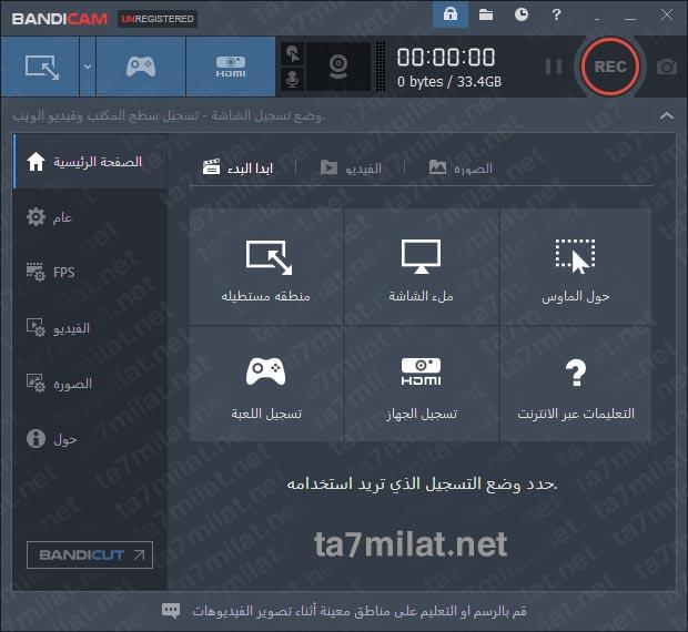 برنامج bandicam عربي للكمبيوتر