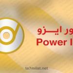 تحميل برنامج ايزو لحرق الاسطوانات على الفلاشة power iso عربي مجانا باور 2021 نسخ 32 بت 64