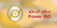 تحميل برنامج ايزو لحرق الاسطوانات على الفلاشة power iso عربي مجانا باور 2020 نسخ 32 بت 64