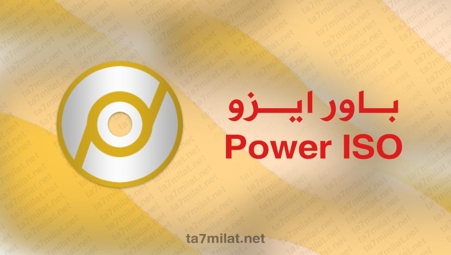 تحميل برنامج Power iso 2021 عربي