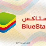 بلوستاك تحميل برنامج محاكي للكمبيوتر 2021 bluestacks 4 برابط مباشر