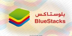 بلوستاك تحميل برنامج محاكي للكمبيوتر 2020 bluestacks 4 برابط مباشر