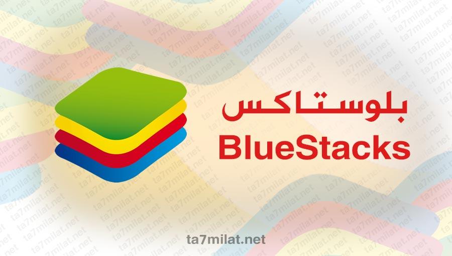 تحميل برنامج bluestacks بلوستاك 2020
