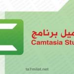 تحميل برنامج Camtasia Studio 2020 كامتازيا ستوديو مضغوط 32 64