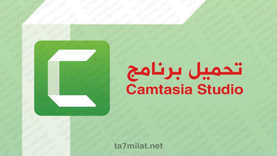 تحميل برنامج camtasia studio 2020 اخر اصدار