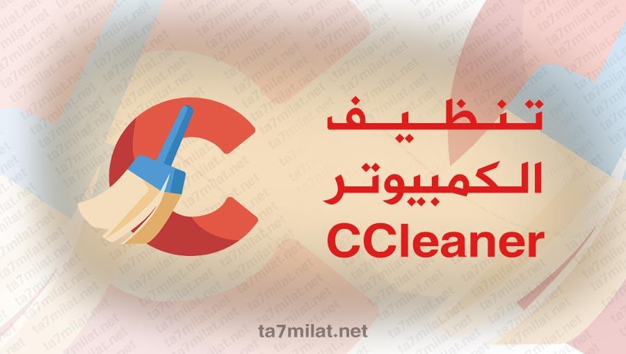 تحميل برنامج ccleaner 2021 سي كلينر للكمبيوتر