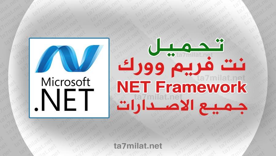 تحميل برنامج net framework لويندوز 7