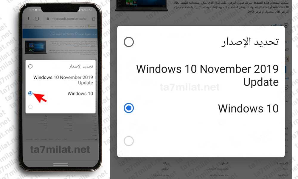 اختيار احدث اصدر من ويندوز 10
