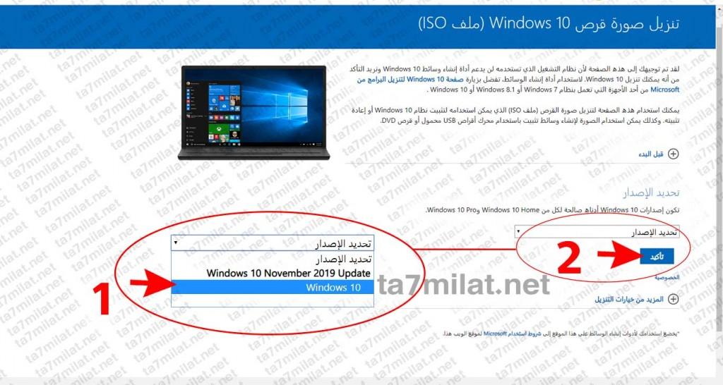 تنزيل windows 10 2020 برابط مباشر