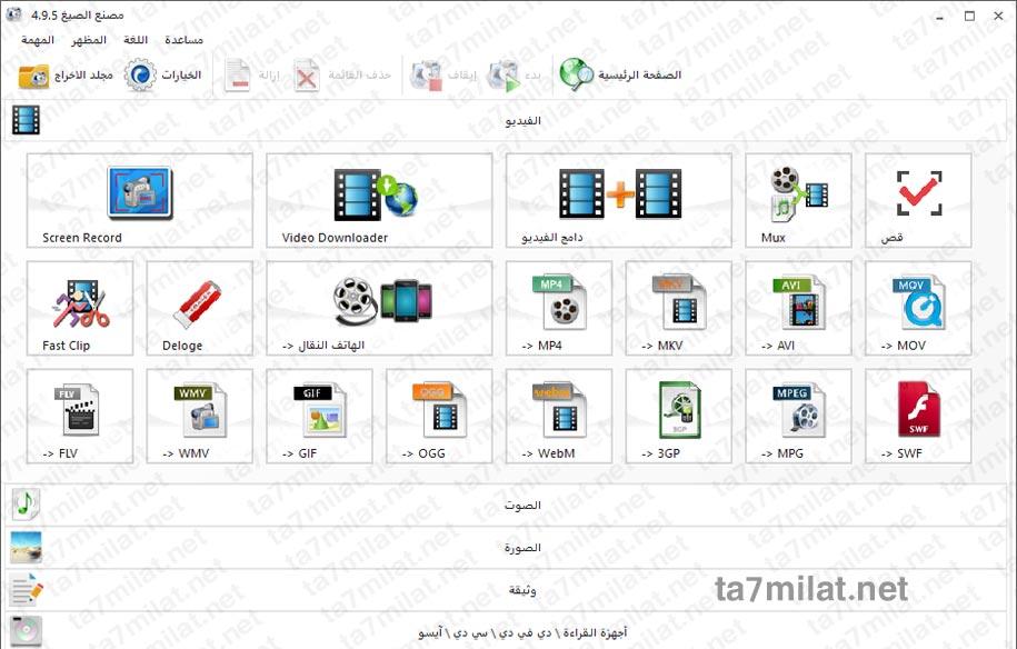 تحويل صيغ الفيديو برنامج فورمات فاكتوري 2020