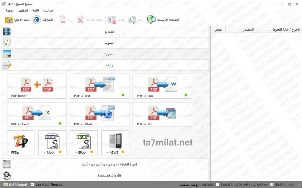 تحويل صيغ pdf docx