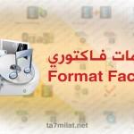 تحميل برنامج Format Factory 2020 عربى تحويل الصيغ فيديو وصوت