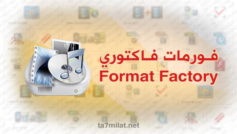 تحميل برنامج format factory 2020 للكمبيوتر