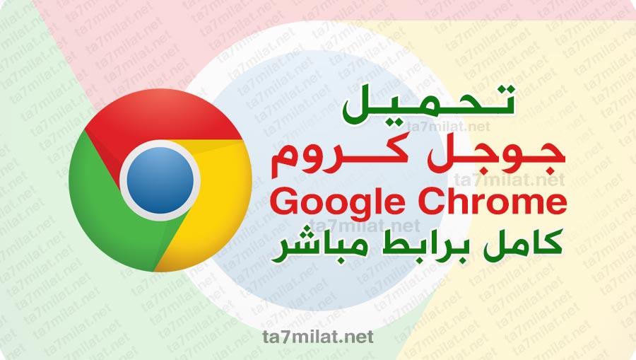 جوجل كروم 2020 اوفلاين كامل