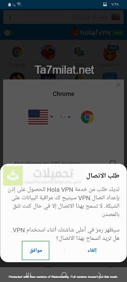 تحميل هولا Vpn تطبيق فتح المواقع المحجوبة للاندرويد Apk