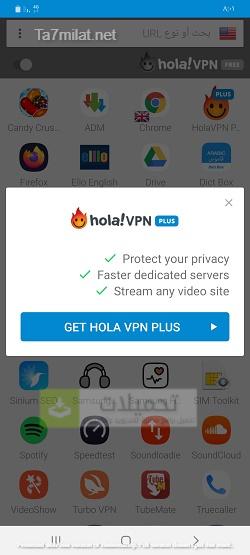 تحميل Hola Vpn تطبيق فتح المواقع المحجوبة للاندرويد Apk