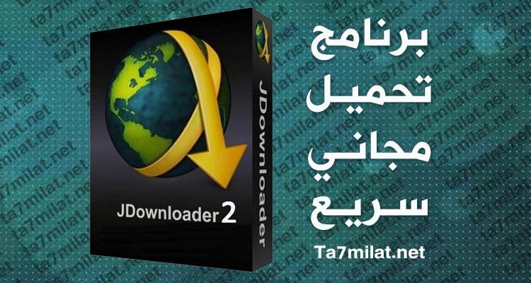 برنامج تحميل مجاني وسريع بدون تسجيل للكمبيوتر