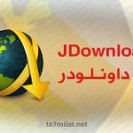 تحميل برنامج jdownloader 2020 عربي كامل مجاني وسريع