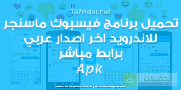 تنزيل ماسنجر فيسبوك 2020 الجديد للاندرويد اخر اصدار Messenger Apk