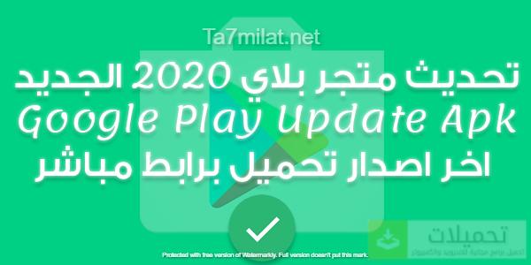 تحديث متجر بلاي 2020 الجديد Apk اخر اصدار Google Play Update