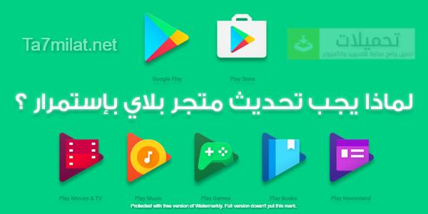 تحديث جوجل Play علي الهاتف اندرويد