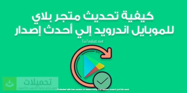 كيفية تحديث متجر جوجل بلاي 2020 للموبايل إلي احدث اصدار