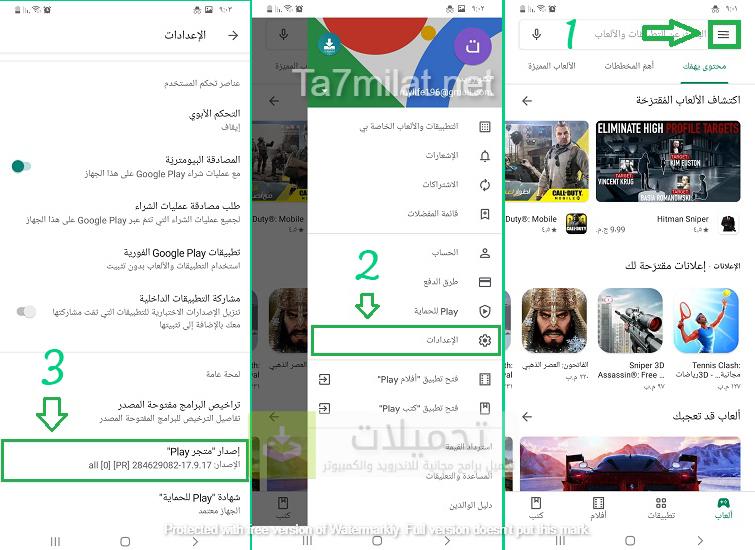 تحديث سوق بلاي Play Store من داخل التطبيق نفسه