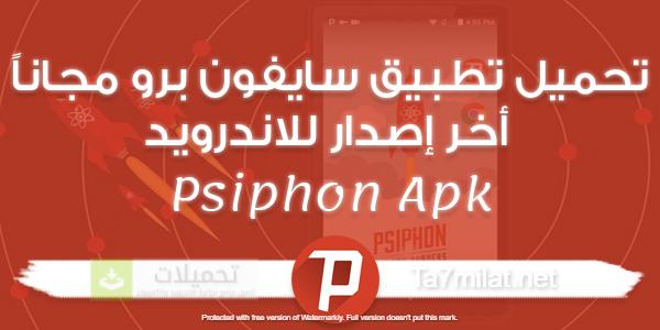 تنزيل برنامج سايفون برو Apk للاندرويد برابط مباشر Psiphon 2020