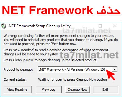 حذف net framework windows 10 8 7